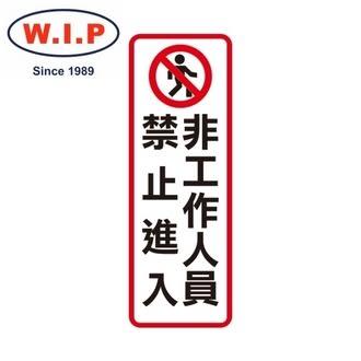 【W.I.P】800系列標示牌-非工作人員禁止進入 813 台灣製 /個