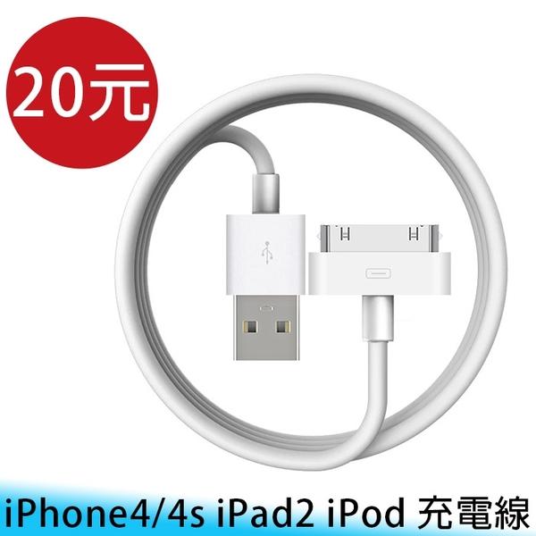 #【妃航】衝評價 iPhone4S 4 30 pin 傳輸線 iPod nano touch iphone ipad2 new ipad