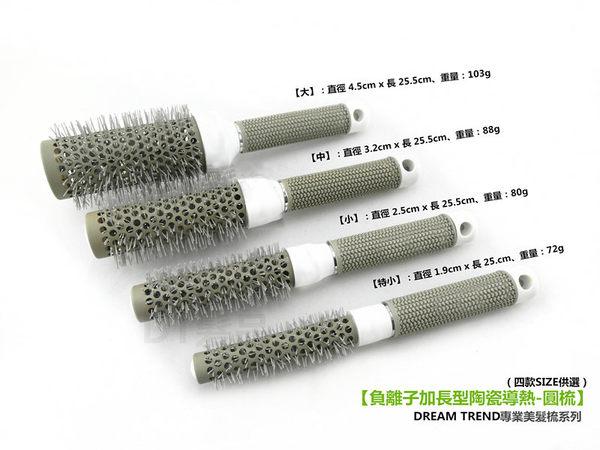 【DT髮品】專業級加長型 負離子陶瓷導熱圓梳 空氣梳 陶瓷圓梳 內彎 【0013007】