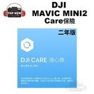 DJI 大疆 Mavic Mini 2 空拍機 CARE 二年版 保險 隨心換 公司貨