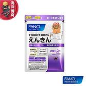 【海洋傳奇】【日本出貨】FANCL 芳珂 葉黃素 膠囊 60粒/30日份