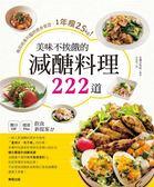 美味不挨餓的減醣料理222道:糖尿病專科醫師親身實證,1年瘦25kg!