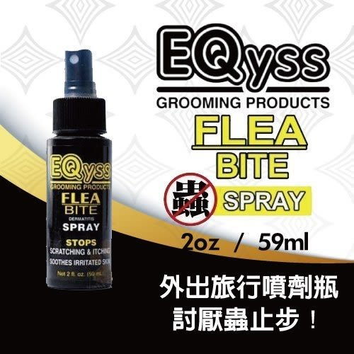 *WANG*美國EQyss-Flea Bite Spray討厭蟲止步! 外出旅行噴劑瓶-2oz