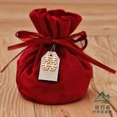 結婚喜糖袋子伴手禮糖果盒生日滿月絲絨喜糖袋布袋【步行者戶外生活館】