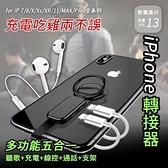 【現貨】五合一 iphone 11 XSmax IOS13 耳機轉接器 蘋果轉接線 轉接線 轉接頭 lightning 分線器 充電聽歌