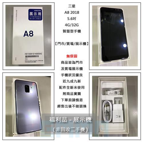 送玻保【拆封福利品】三星 Samsung A8 2018 A530F 5.6吋 4G/32G 3000mAh IP68防水塵 指紋 智慧型手機