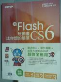 【書寶二手書T9/電腦_QFN】用Flash CS6玩動畫比你想的簡單_鄧文淵_有光碟
