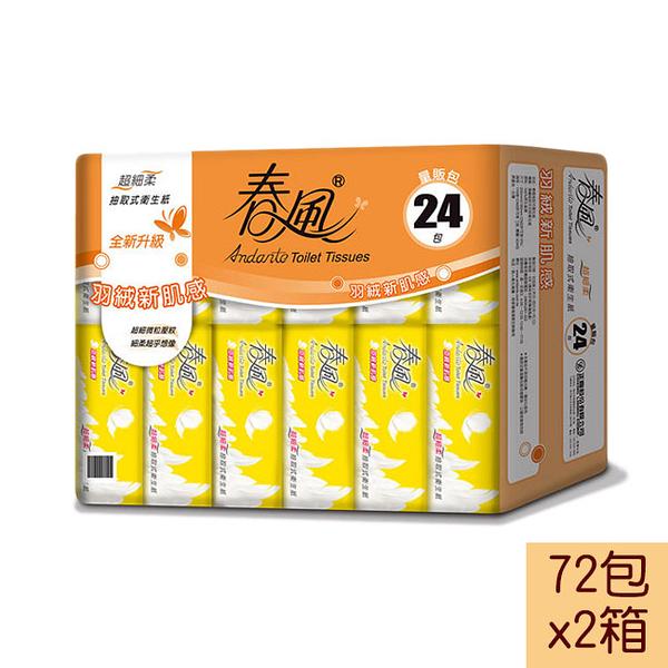【春風】超細柔抽取式衛生紙110抽*24包*3串/箱x2-箱購