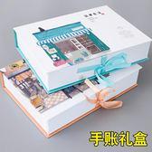 雙12好禮 手賬本日式創意韓國小清新可愛旅行手帳套裝禮盒空白復古筆記本子