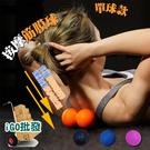 〈限今日-超取288免運〉按摩筋膜球 健身球 花生球 肌肉放鬆球 按摩球 單球款【TPS008】