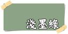 【漆寶】虹牌彩鋼浪板漆「淺墨綠」(1加侖...