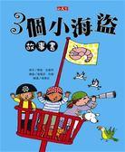 (二手書)3個小海盜故事書