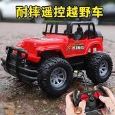 遙控汽車充電無線賽車越野高速電動玩具車【淘夢屋】
