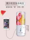 便攜式榨汁機家用小型全自動迷你學生榨汁杯充電動炸水果汁機 夢想生活家