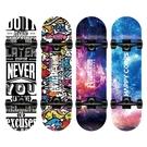 滑板 專業滑板初學者女生短板青少年成年男刷街公路四輪雙翹滑板車兒童 進店領券