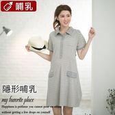*桐心媽咪.孕婦裝*【CC0215】清新休閒.立領條紋哺乳連衣裙-2色