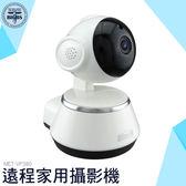 利器五金 VP380 監護寶_遠程家用攝影機 雲台監視器 密錄器 360度監視器