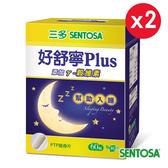 三多好舒寧Plus複方植物性膠囊60粒×2盒