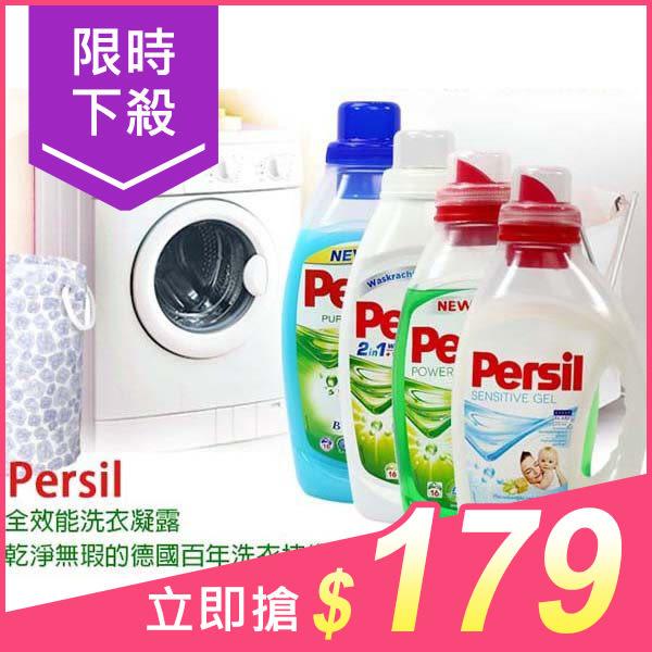 德國 Persil 濃縮洗衣精(1.056L) 全效洗淨/2in1雙效洗淨/亮彩護色【小三美日】原價$199