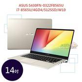 ASUS S430FN-0322F8565U 14吋 ◤0利率◢ VivoBook S14 筆電 (i7-8565U/4GD4/512SSD/W10) 閃漾金