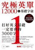 究極英單12000(1):基礎字彙(附MP3)