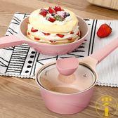 寶寶輔食鍋小奶鍋不粘鍋家用麥飯石兒童煮粥熱牛奶【雲木雜貨】