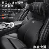 汽車腰靠護腰靠墊靠背座椅腰枕車用記憶棉靠車載腰墊透氣夏季頭枕QM『摩登大道』