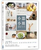 (二手書)小器小皿過好生活:115款經典雜貨,從廚房開始實踐日常美
