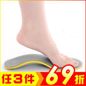 加強支撐足弓鞋墊【AG03007】男運動鞋i-style居家生活