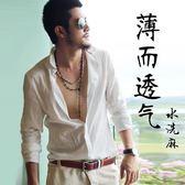棉麻襯衫 夏季休閑亞麻男長袖韓版修身型白色超薄防曬衣
