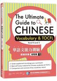 華語文能力測驗關鍵詞彙:進階篇(The Ultimate Guide to Ch