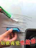 汽車劃痕修復神器車身補漆筆車漆去痕漆面修補自噴漆油漆白色