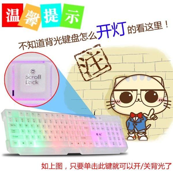 七彩白色發光 台式筆記本電腦游戲防水家用商務鍵盤  SSJJG