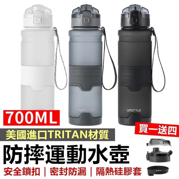 [700ml] 大容量Tritan運動水壺 防漏 水壺 健身水瓶 大容量 運動水瓶 水瓶【RS1219】
