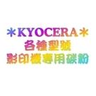KYOCERA環保碳粉匣 TK-5276K/ TK5276K 黑色 (5%覆蓋率約8000張) KYOCERA ECOSYS P6230cdn / M6630cidn