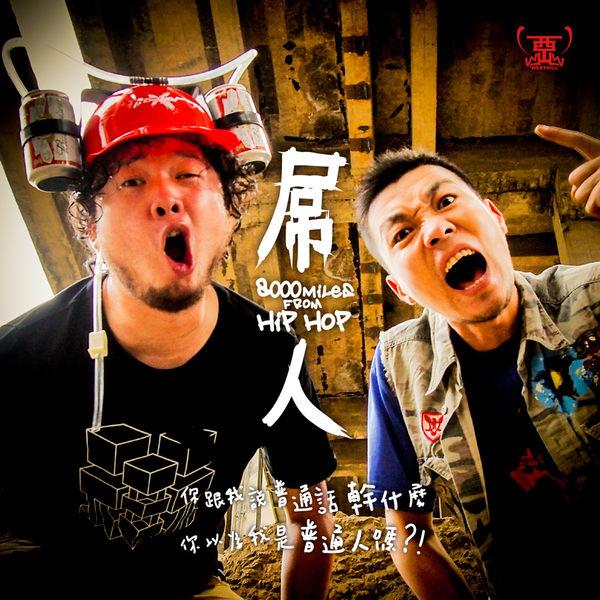 西山 屌人 CD (音樂影片購)