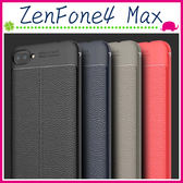 Asus ZenFone4 Max ZC554KL 荔枝皮紋背蓋 時尚手機殼 全包邊保護套 TPU軟殼手機套 矽膠保護殼