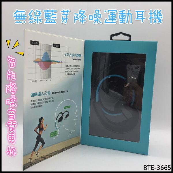 ❤KINYO耐嘉❤無線藍芽降噪運動耳機❤藍牙 無線 手機 電話 運動 耳機 BTE-3665❤