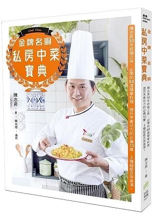 金牌名廚私房中菜寶典:陳志昇30年終極之味,必學的88道精華料理、提升烹煮功力的