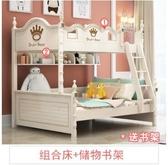 美式高低床子母床實木上下床雙層床簡約現代男孩女孩兒童床帶滑梯【快速出貨】