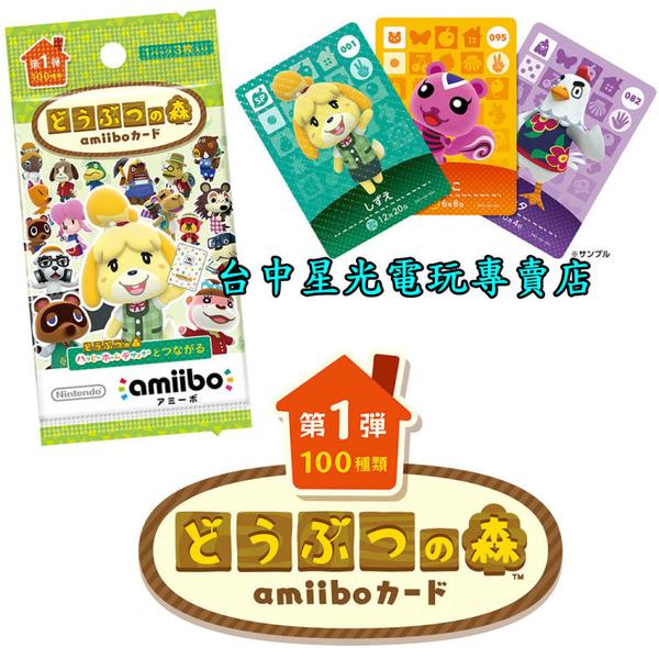 【現貨】正版 動物森友會 系列 第1彈 amiibo卡包 卡片 第一彈【一包3張 隨機出貨】台中星光電玩