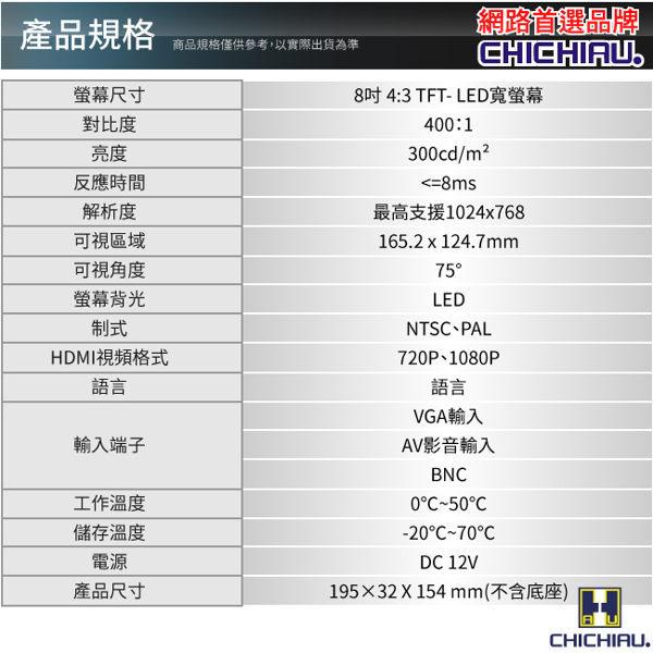 【CHICHIAU】8吋TFT-LED液晶顯示器(800*600)@桃保科技