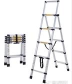 家用梯子 摺疊人字梯室內多功能五步梯加厚鋁合金伸縮梯子小梯凳 夢幻衣都