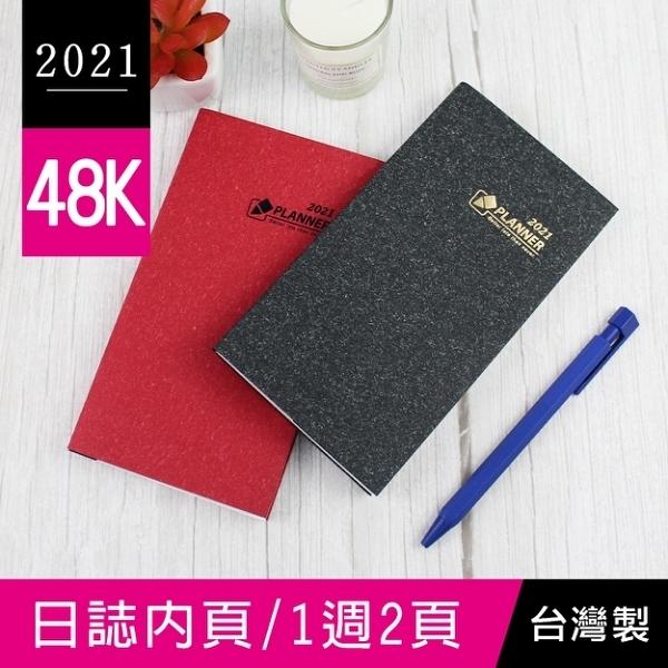 珠友 2021年2021年48K年度工商日誌手帳/行事曆(1週2頁/左四右三)-補充內頁BC-60261