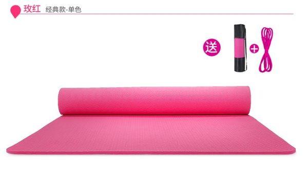 瑜伽墊防滑加寬80cm加厚加長初學者瑜珈健身墊男女三件套ZDX