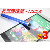 【NG出清只要3元】長型鋁合金 電容式 觸控筆 手寫筆 平板電腦 iPhone ipad Note3 M9 E9 Z3