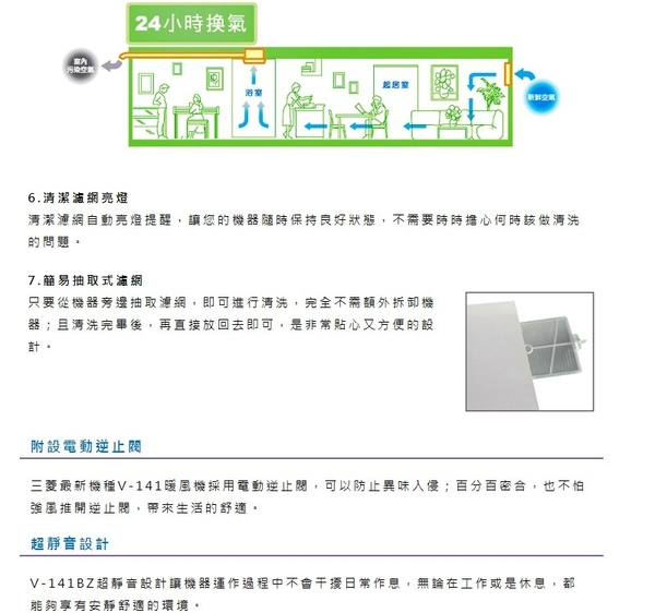 三菱電機 浴室暖風乾燥機 V-241BZ-TWN【日本原裝進口】電壓220V 暖風//涼風/換氣/乾燥