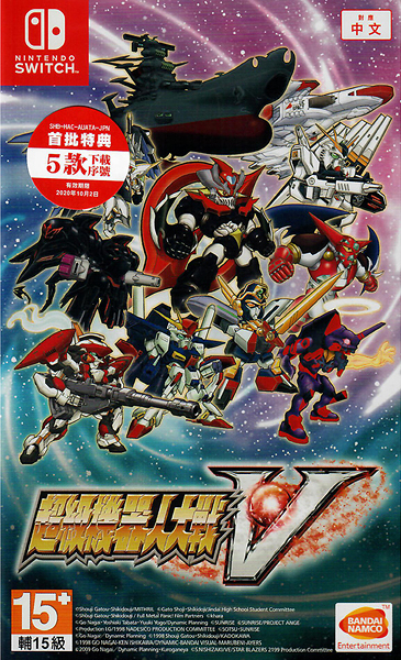 NS 超級機器人大戰 V(中文版)