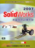 二手書博民逛書店《SolidWorks 2007原廠教育訓練手冊(附動畫範例光碟