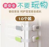 安全鎖 多功能寶寶防夾手抽屜鎖兒童嬰兒防護開冰箱門柜子柜門鎖扣 俏腳丫